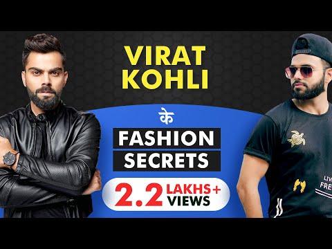 Virat Kohli Fashion Secrets Abhi CHORI kar lo | Virat Kohli Fashion Style | Fashion Post Mortem Ep1