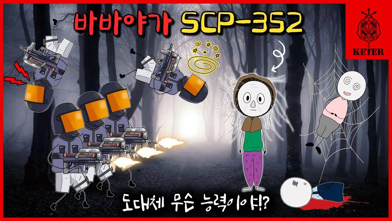 세상에서 가장 무서운 '러시아 할머니'의 정체 (SCP-352)