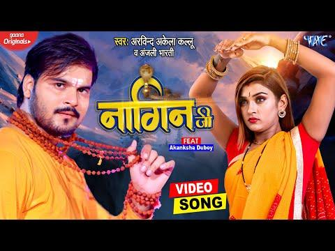 नागिन जी    #Arvind Akela Kallu का धूम मचाने वाला बोलबम का गाना - Nagin Ji    FT. Akanksha Dubey   