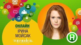 Онлайн-конференция с участницей реалити «Топ-модель по-украински» Ирой Мойсак