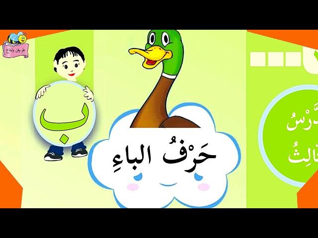 حرف الباء 😀 (الدرس الثالث) للصف الأول