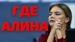 Раскрыт секрет пропажи Алины Кабаевой Вы будете в шоке Никто и не ожидал такого