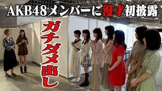 M-1グランプリにAKB48大家志津香と中西智代梨が挑戦!今回はAKB48メンバーにネタ見せ。 2人にとっては人前で漫才をするのは人生初!にもかかわらず、メンバーから ...