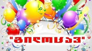 Soso Mikeladze - Gilocav Dabadebis Dges - სოსო მიქელაძე - გილოცავ დაბადების დღეს