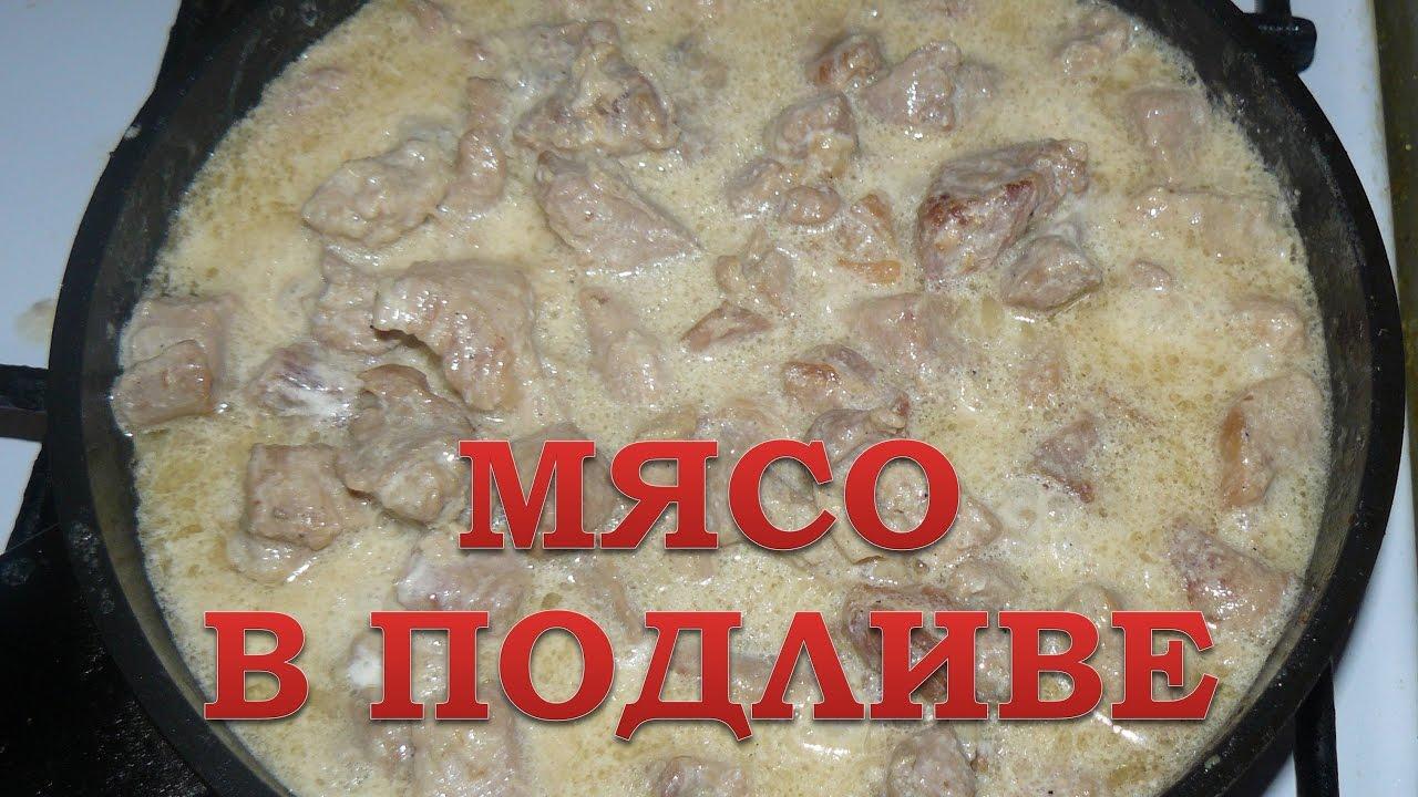 Быстро и Вкусно Приготовить Мясо |  Мясо в Сметанной Подливе. Почти Бефстроганов