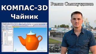 КОМПАС-3D. Урок. Гибридное моделирование. Чайник