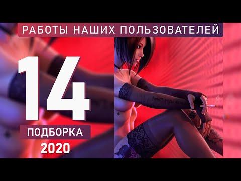 🔥Подборка №14-2020 Работы PRO+MASTER Фотошоп-мастер