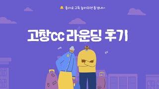 [국내골프장] 고창cc / 2인플레이가능  /라운딩후기