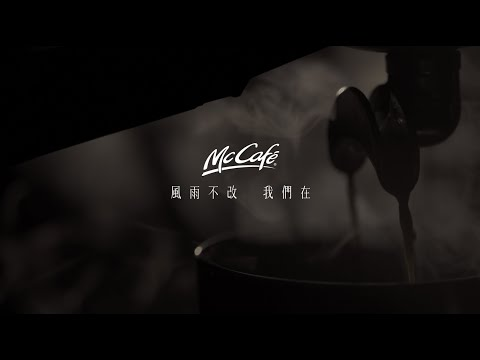Juno Mak 麥浚龍 Kay Tse 謝安琪 McCafe 20th Anniversary《廢話》title theme score commercial campaign