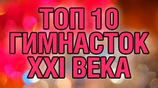 Топ 10 лучших гимнасток ХХI века
