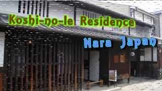 歴史都市「ならまち」の町家 格子の家 奈良県 格子の役割を体感! 日本、奈良22