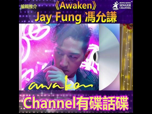 Jay Fung 馮允謙|《AWAKEN》|Channel有碟話碟⭐️⭐️