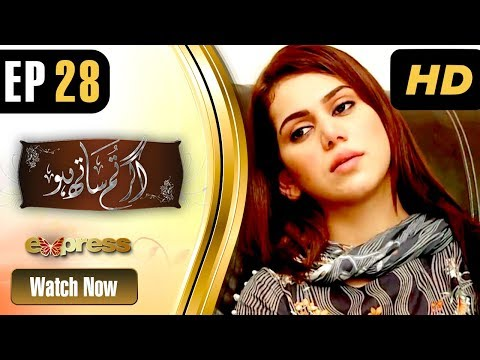 Agar Tum Saath Ho - Episode 28 - Express Entertainment Dramas