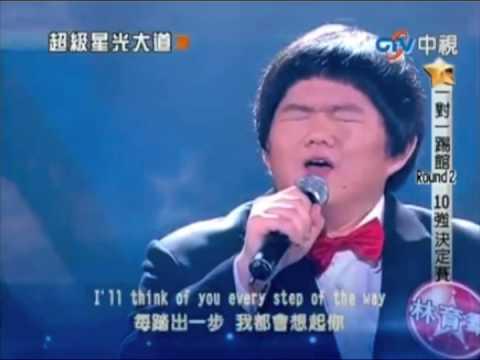 Taiwanese Boy vs. Whitney Houston vs. Kevin Costner (bodyguard mash-up)