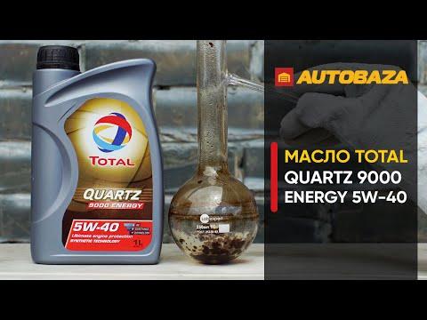 Проверка моторного масла TOTAL Quartz 9000 ENERGY 5W-40. Устойчивость масла к высоким температурам.