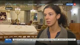 Нападение на синагогу в Москве: хроника событий