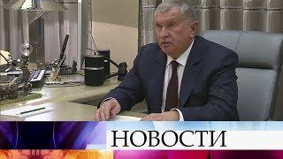 Глава компании «Роснефть» Игорь Сечин доложил премьер-министру об итогах работы за прошлый год.
