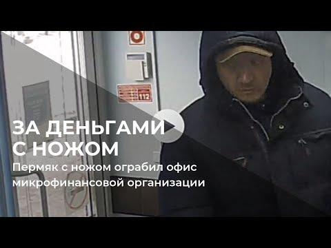 Пермяк с ножом ограбил офис микрофинансовой организации