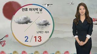 [날씨] 연휴 내내 먼지…내일 오후 남해안·제주 비 / 연합뉴스TV (YonhapnewsTV)