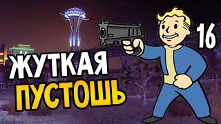 Fallout New Vegas Прохождение На Русском 16 ЖУТКАЯ ПУСТОШЬ