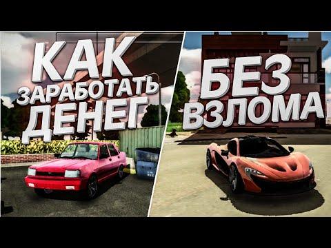 Car parking multiplayer КАК ЗАРАБОТАТЬ МНОГО ДЕНЕГ БЕЗ ВЗЛОМА | ЗАРАБОТОК БЕЗ ВЗЛОМ Car parking