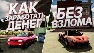 Car parking multiplayer КАК ЗАРАБОТАТЬ МНОГО ДЕНЕГ БЕЗ ВЗЛОМА   ЗАРАБОТОК БЕЗ ВЗЛОМ Car parking
