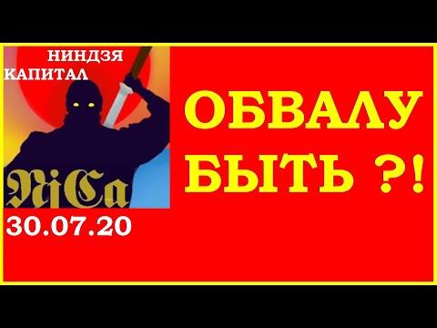 ОБВАЛУ БЫТЬ ?! Курс рубля, Курс ДОЛЛАРА на сегодня 30.07, Курс ЕВРО, VIX, DAX, SP500. Обвал рубля...