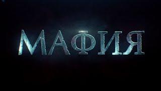 Мафия / Официальный трейлер