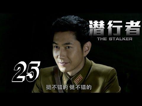 【潜行者】 The Stalker 25 李正白巧救赵二林  Li ZhengBai rescue Zhao Erlin  1080P