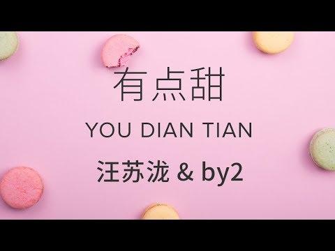 Silence Wang 汪苏泷【 A Bit Sweet 有点甜 】ft. By2