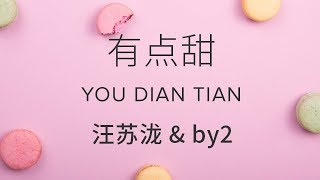 Silence Wang 汪苏泷 A Bit Sweet 有点甜 ft By2