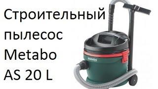 пылесос Metabo AS 20L обзор
