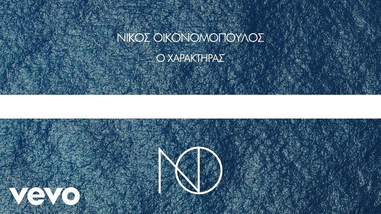 Νίκος Οικονομόπουλος - Ο Χαρακτήρας (Lyric Video)
