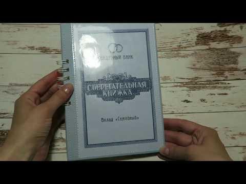 Сберегательная книга для молодожёнов