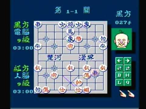 Famicom「棋王 / Chinese Chess」Gameplay