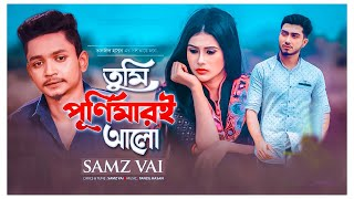 Tumi Purnimari Alo Samz Vai Bangla New Song 2019 Official Bangladeshi Song,Samz Vai Fan Club