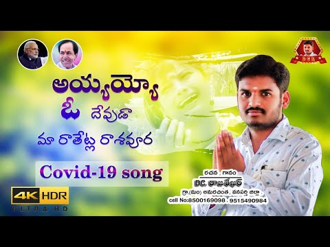 Carona Song 2020  Telugu Most Painfull  Song  Dc Rajashekar  Rtv Banjara