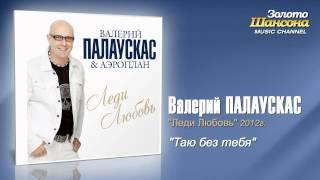 Валерий Палаускас - Таю без тебя (Audio)
