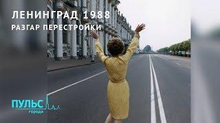 Ленинград 30 лет назад. Разгар Перестройки