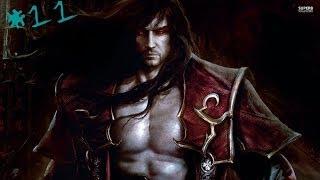 Прохождение Castlevania - Lords of Shadow 2 --- Часть 11: Противоядие получено