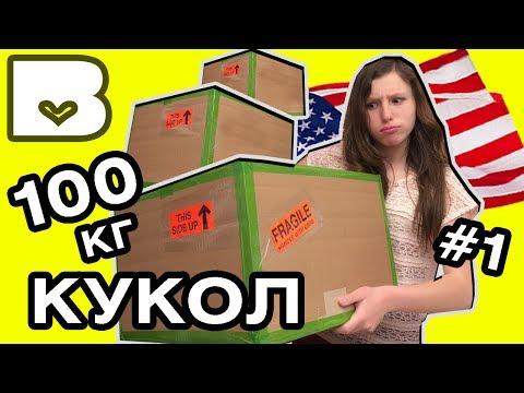100 кг кукол ДОРОГО ДЕШЕВО сравниваем выбираем покупаем куклы Монстер Хай посылка из Америки