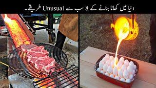 8 Most Unusual Cooking Methods   دنیا میں کھانا بنانے کے انوکھے طریقے   Haider Tv