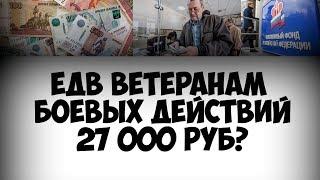 Повышение ЕДВ ветеранам боевых действий до 27 тыс рублей в 2019 году