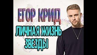 Егор Крид - Личная жизнь до шоу Холостяк 6 сезон. С кем были романтические отношения