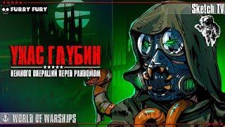 УЖАС ГЛУБИН + РАНДОМ ОТРЯДОМ ИЗ FUFU! World of Warships. Sketch TV