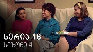 ჩემი ცოლის დაქალები - სერია 18 (სეზონი 4)