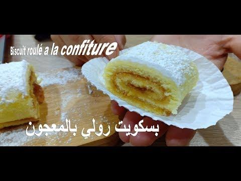 بسكويت-رولي-بالمعجون-biscuit-roulé-a-la-confiture