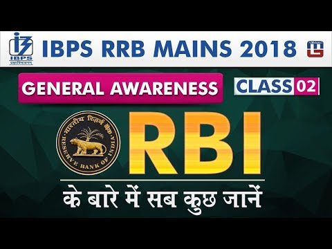 RBI | RBI के बारे मे सब कुछ जाने |  Class 2 | IBPS RRB Mains 2018 | GA | 12 PM