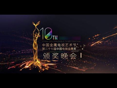 第十届中国《金鹰节开幕式文艺晚会》