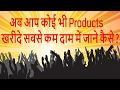 How to Buy Any Product Online Very low Price - Compare Price, Deals, Offers in Hindi/Urdu 2017